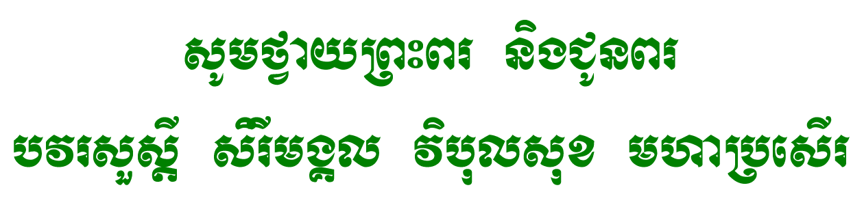 A message in the Khmer language